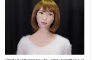 日本最美机器人老婆:定制起价60万人民币