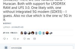 高通骁龙865两个版本被曝光 均支持LPDDR5X和UFS 3.0