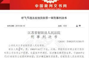 """江苏射阳农商银行某客户经理代替支行长审批 一年间违法发放""""易贷通""""贷款22笔"""