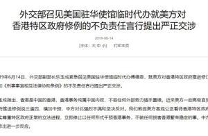 外交部紧急召见美驻华使馆官员 就美方涉港言行提出严正交涉