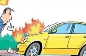 你怕车辆自燃吗?这些预防要点请牢记!