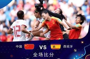 女足世界杯战报:中国女足0-0西班牙,如愿以小组第三出线