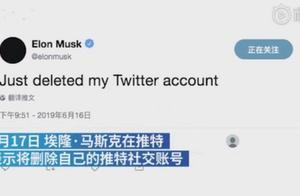 马斯克删推特账号是玩笑吗?该账户仍然活跃 甚至还改了名字