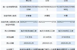 """你,被曝光了!江西2019年第一批拖欠农民工工资""""黑名单""""公布"""