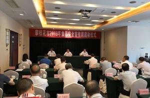 """2019年上半年 攀枝花实现食品安全""""零事故"""""""