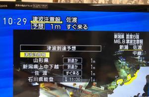 日本发生里氏6.8级地震 预计将出现1米高的海啸