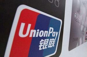 """首张银行卡清算业务许可证来了""""花落""""中国银联"""