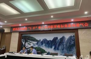 肥西警方破获特大假冒商标案 赴深圳抓获12名嫌疑人