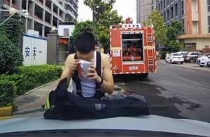 心疼!消防员趴引擎盖上吃泡面 怕弄脏私家车反复擦车