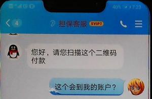 """温州一男子网购游戏装备被骗 求助""""网警""""后又被坑"""