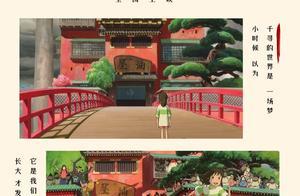长大后才看懂!宫崎骏动画《千与千寻》曝解读图