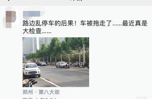 郑州新一轮交通严管模式开启!重点整治这些交通违法行为