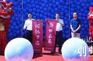 high翻全青白江丨万达广场城市展厅荣耀绽放!