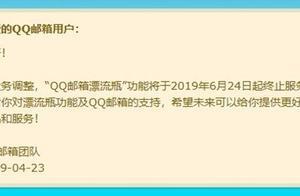 QQ漂流瓶停止服务怎么回事?QQ漂流瓶停止服务原因是什么?