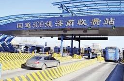 国道309济南收费站本月底停止收费,7月5日全封闭拆除