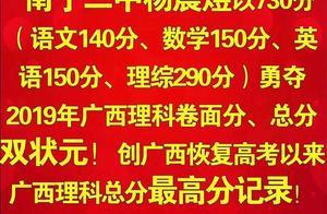 数学英语双满分怎么回事?广西高考状元杨晨煜为什么能考出730分
