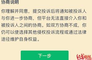 """微信上线""""争议与协商""""功能 被投诉者或被限制登录"""