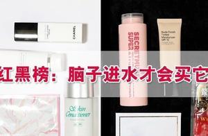 护肤彩妆红黑榜 | 近期最好用 vs 最难用,居然全是爆款?