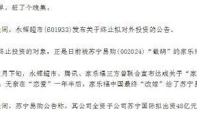 """被苏宁""""抢亲""""永辉超市终止投资家乐福中国"""