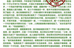 中国高考判卷内幕令人寒心?教育部已辟谣