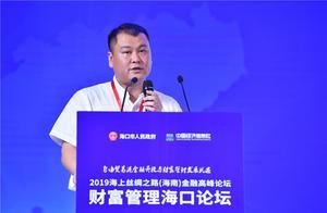 凤凰金融董事长兼首席执行官贺鑫:海口培育高端财富管理机构恰逢其时
