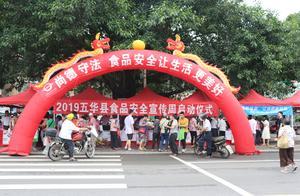 """筑牢""""舌尖安全""""防线!梅州五华启动食品安全宣传周活动"""
