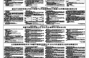 盛达矿业股份有限公司关于投资设立孙公司的公告