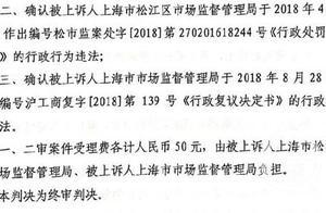 网店只做一单就罚4万 上海两级市监局被认定违法