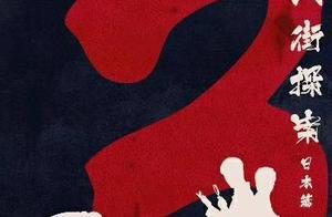 《唐探3》日本招募群演 张子枫与妻夫木聪将回归