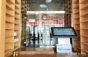 全国首家24小时5G无人智慧书店来了 坐标雄安新区