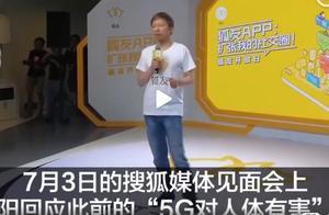 搜狐CEO张朝阳再谈5G对人体有危害:我真的不是专家 真的不太懂