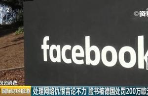 脸书又被罚!因漏报网络仇恨言论投诉 德政府向脸书开出200万欧元罚单