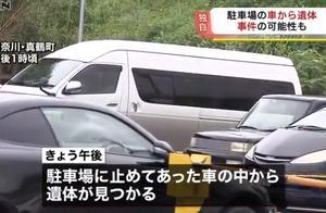 日本神奈川停车场发现失踪中国导游遗体!背有刺伤疑卷入不明事件