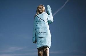 斯洛文尼亚:第一夫人,快看我们为你做的雕像!梅拉尼娅:我是谁?我在哪?