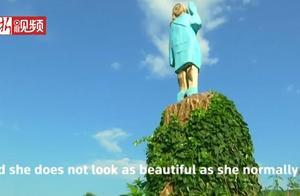 """斯洛文尼亚:美第一夫人家乡为其竖雕像 网友吐槽神似""""蓝精灵"""""""