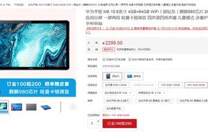 华为平板M6即将发售:麒麟980+2K屏+7500mAh