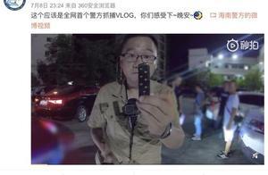 全网首个警方抓捕Vlog发布后40小时 82人投案自首……