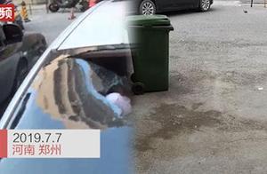 高空抛物又闯祸!宝马后挡风玻璃被砸破 保洁员:现在没人扔垃圾了