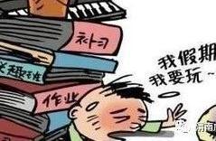 省教育厅发通知:严禁学校假期违规补课