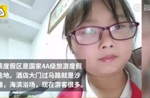 杭州失联女童酒店监控曝光,最后轨迹显示,孩子可能在这里