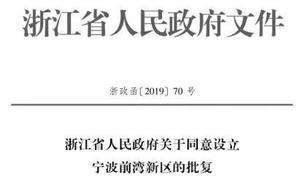 重磅!浙江省人民政府同意设立宁波前湾新区