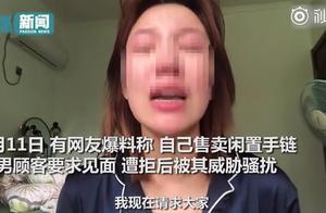 女网友自曝遭男子骚扰威胁 春秋两不沾性骚扰事件反转!裴金金郭艺楠事件始末