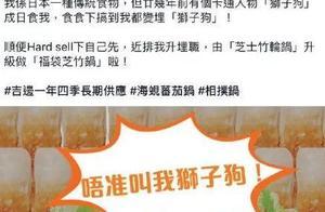 香港吉野家社交账号侮辱港警,CEO震怒采取断然措施