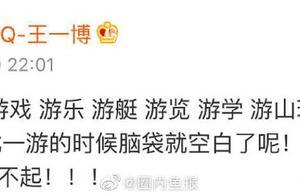 王一博为写错字道歉,网友:你不是第一个为写错字道歉的的人