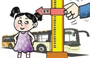 道路运输价格改革征求意见:6岁以下儿童免费乘公交 6-14岁半价