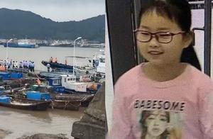 象山海域发现女孩遗体确系章子欣 船老大回忆打捞经过