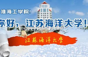 官宣!淮海工学院正式更名为江苏海洋大学