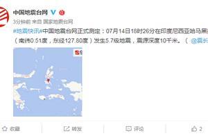 印度尼西亚附近岛屿接连发生7.1级、5.9级、5.7级地震