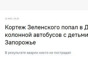 乌克兰总统车队遇车祸,一车超车时侧翻掉入沟渠