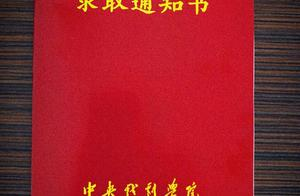 """蒋依依晒中戏录取通知书 直言""""好好学习继续努力"""""""
